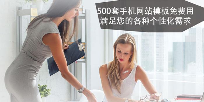 企业建站移动版500个模板免费用